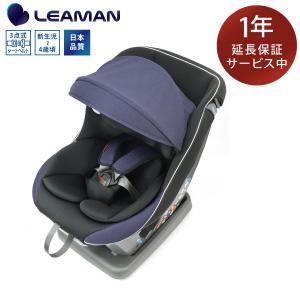 【モデル切替特価】チャイルドシート 回転しなくても乗せおろし楽々 日本製 新生児-4歳頃 リーマン ネディアップキャノピーα ネイビー leaman