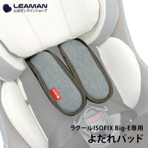 洗い替え チャイルドシート用よだれパッド リーマン 【ラクールISOFIX Big-E専用】 日本製|leaman