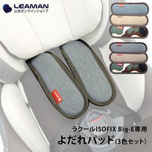 洗い替え チャイルドシート用 よだれパッド 3色セット リーマン 【ラクールISOFIX Big-E専用】 日本製|leaman