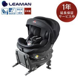 【延長保証付き】 BRIDE ブリッド コンフォルテ ISOFIX 日本製 チャイルドシート 回転式 回転  新生児から 4歳  新基準 R129 i-Size Eマークあり リーマン leaman