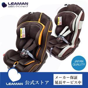 チャイルドシート 新生児-7歳頃 リーマン 2021年モデル カイナVinte ジュニアシート|leaman