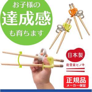 コンビ はじめておはし木箸 右手用 左手用 Combi 矯正箸 日本製|leaman