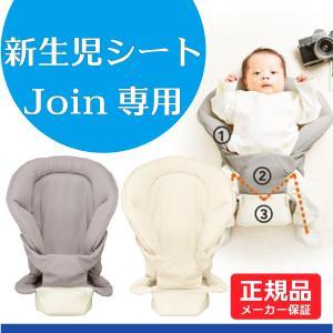 抱っこ紐 コンビ ジョイン専用 インファントシート EL-E join ジョイン 新生児 1ヵ月から Combi 子守帯|leaman
