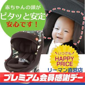 チャイルドシート 新生児-4歳頃  首かっくんを防止 リーマン レ スティロfun カモフラージュブラウン 日本製  メーカー直営店 限定カラー|leaman