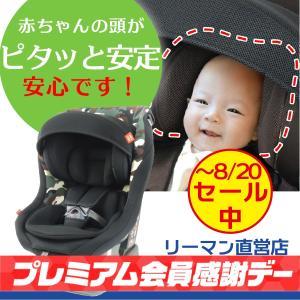 チャイルドシート 新生児-4歳頃  首かっくんを防止 リーマン レ スティロfun カモフラージュブラック 日本製  メーカー直営店|leaman