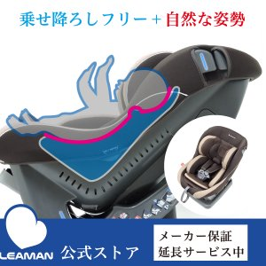 純・日本製 チャイルドシート 新生児-4歳頃 平らな姿勢で乗れる 乗せおろし楽々 回転不要 リーマン レスティロ3 メーカー直販|leaman