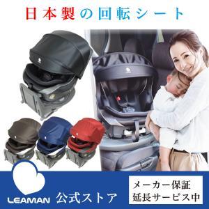 クーポン不定期配布あり 日本製 回転式 チャイルドシート 新生児から4歳 ラクールISOFIX i-Size R129 メーカー保証延長サービスあり|leaman