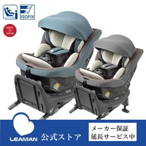 チャイルドシート 回転式 新生児から4歳 リーマン 日本製 ラクール ISOFIX Big-E 新基準 R129 i-Size|leaman