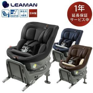 【延長保証付き】 日本製 チャイルドシート 回転式 新生児から4歳 リーマン ラクール ISOFIXライト 新基準 R129 i-Size Eマークあり leaman