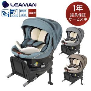【延長保証付き】 ラクール ISOFIX ナチュラル 日本製 チャイルドシート 回転式 回転  新生児から 4歳  新基準 R129 i-Size Eマークあり リーマン|leaman
