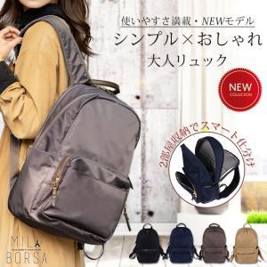 リュック レディース マザーズバッグ おしゃれ 大容量 軽量 2層式 大人 かわいい 通学 ブランド