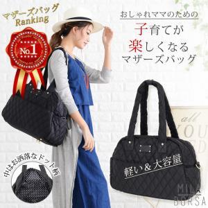 【ママのためのマザーズバッグ】ママのために設計されたマザーズトートバッグ!小さいお子さんとのお出かけ...