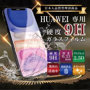 ガラスフィルム 画面 保護 HUAWEI P30lite P20lite P10lite nova3...