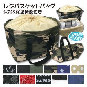 小さくたためてたっぷり使えるレジバスケットバッグ! レジカゴぴったりサイズでそのままお持ち帰りOK!...