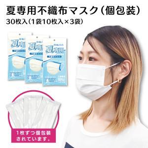 夏専用 不織布マスク 個包装 30枚入(1袋10枚入×3袋) 冷感マスク 接触冷感 q-max0.32|leather-z