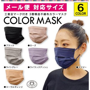 COLOR MASK 99%カット カラー不織布マスク ふつうサイズ 使い捨て 50枚入 BT-MMSK|leather-z