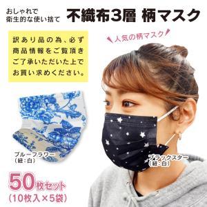 【訳あり品】不織布3層 柄マスク 使い捨て デザインマスク 50枚セット(10枚入×5袋) FMD-MSK-W|leather-z
