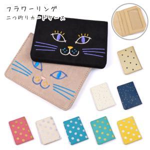 フラワーリング 名刺入れ カードケース パスケース 定期入れ 3ポケット 窓付き 可愛い ドット 星座 猫 アニマル プレゼント ギフト|leather-z