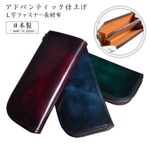 アドバンティック仕上げ 牛革 長財布 本革 L字ファスナー GCKA005|leather-z