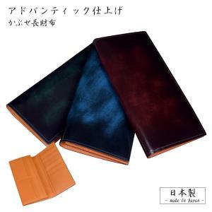 アドバンティック仕上げ 牛革 長財布 本革  GCKA006|leather-z