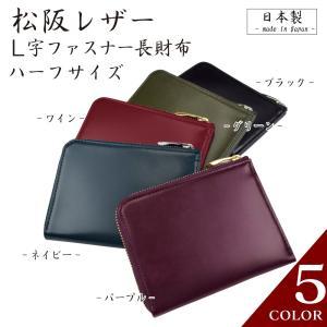 松阪レザー 松阪牛革 財布 本革 ハーフL字ファスナー 薄い財布 GCKM002|leather-z