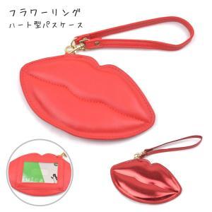 フラワーリング パスケース カードケース 定期入れ くちびる型 1枚収納 可愛い レッド リップ型 マット メタリック プレゼント ギフト|leather-z