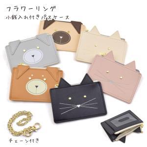 フラワーリング パスケース カードケース 定期入れ 1枚収納 小銭入れ チェーン 可愛い 猫 ネコ 犬 イヌ アニマル プレゼント ギフト|leather-z