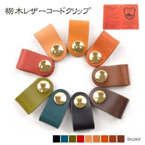 harine 栃木レザー コード クリップ イヤホン ホルダー ケーブル バンド ミニサイズ 小さい 本革 HRT-1004|leather-z