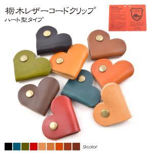 harine 栃木レザー コード クリップ イヤホン ホルダー ケーブル バンド ハート 可愛い 小さい 本革 HRT-1004H|leather-z
