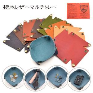 栃木レザー マルチトレー 小物入れ アクセサリートレー 鍵置き 組み立てタイプ HRT-1012|leather-z