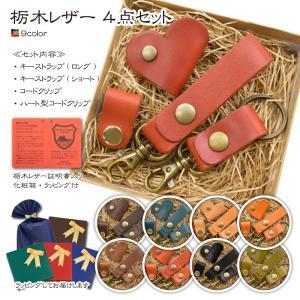 環境に優しい素材感と温もりに癒される日本製の革小物の4点セット。 ギフトに最適なラッピングをしてお届...