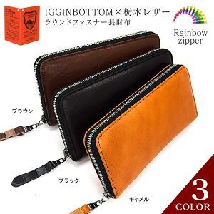 栃木レザー 長財布 本格派 本革 ブランド ラウンドファスナー レインボーファスナー IGT-101|leather-z
