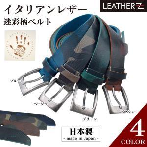 イタリアンレザー ベルト カモフラ 迷彩 迷彩柄 本格派 牛革 35mm 男女兼用 ILBT-1001|leather-z