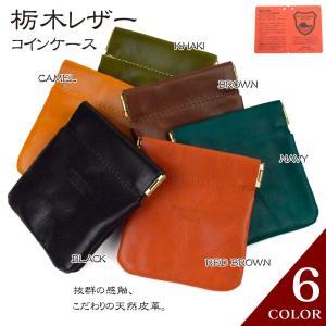 栃木レザー パカパカ開閉式 コインケース 日本製 国産 本革 ジーンズ L-20413|leather-z