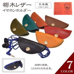 栃木レザー イヤホンホルダー レザーコードホルダー 日本製 国産 本革 ジーンズ  L-20453|leather-z