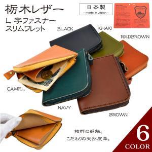 栃木レザー スリムワレット 薄型 財布 L字ファスナー 日本製 国産 牛本革 ジーンズ L-20487|leather-z