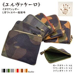 エルヴァケーロ イタリアンレザー 本革短財布 L字ファスナー カモフラージュ 迷彩柄 オイルレザー 専用化粧箱 小さい財布 L-20505|leather-z