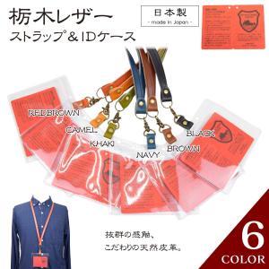 栃木レザー ストラップ(M) IDカードホルダー付き 日本製 国産 本革 ジーンズ L-30325|leather-z