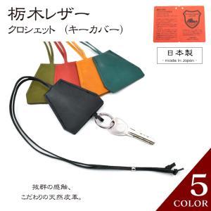 栃木レザー クロシェット ネックレス キーリング 日本 国産革小物 本革 日本製 キーカバー P2-0001|leather-z