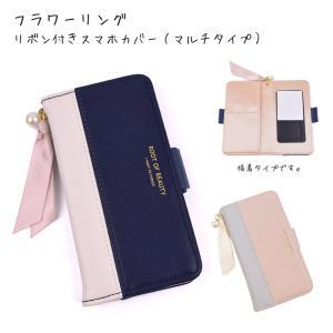 フラワーリング スマホケース 手帳型 マルチタイプ iPhone Android スマホカバー カードポケット付き パッケージ入り マルチカラー リボン付き leather-z