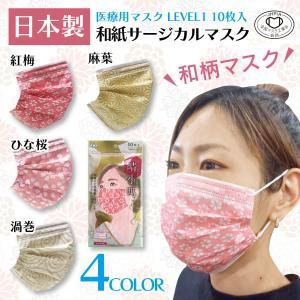 日本製 和柄サージカルマスク 晴小町 国産和紙使用 使い捨て デザインマスク 50枚セット(10枚入×5袋) SD-WA|leather-z