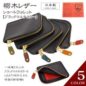栃木レザー ショートウォレット ブラックマルチカラー BM バイカラー 短財布 本革 日本製 薄い 小銭入れ コインケース ポケット財布 TDSG-1002BM|leather-z