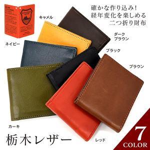 栃木レザー 財布 メンズ 二つ折り財布 牛革 日本 国産革小物 本革 日本製 薄い 小物 ポケット財布 タンニングレザー TDSG-1005 数量限定|leather-z