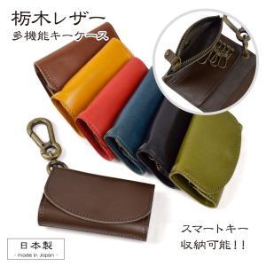 栃木レザー キーケース  三つ折り 小銭入れ 財布機能付き 日本 国産革小物 本革 日本製 コインケース TDSG-1007|leather-z