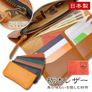 栃木レザー 長財布 メンズ 財布 牛革 日本 国産革 ロングウォレット 本革 日本製 職人技 シンプル タンニングレザー TDSG-1008 数量限定|leather-z