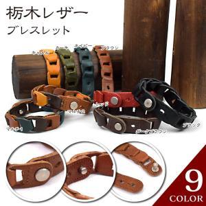 栃木レザー 編みブレス ブレスレット  国産革小物 牛本革 日本製 TDSG-1009|leather-z