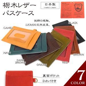 栃木レザー パスケース カードケース 定期入れ 国産革小物 牛本革 日本製 TDSG-1010|leather-z