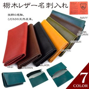 栃木レザー カードケース 名刺入れ  国産革小物 牛本革 日本製 TDSG-1012|leather-z
