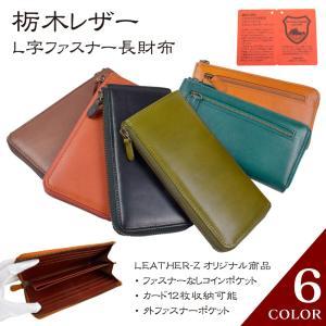 栃木レザー 長財布 L字ファスナー 専用化粧箱 本革 YKKジップ TGH-102W|leather-z