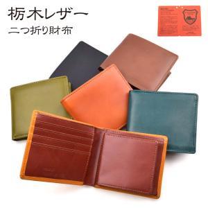 栃木レザー 二つ折り財布 ボックス型小銭入れ 本革 小型 折財布 TGH-104W|leather-z